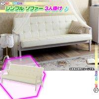 ソファ 3P 木フレーム 張地:クロスステッチ 3人掛け ソファー 3人用 ホワイト 白 椅子 sofa PVCレザー