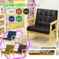ソファ 1P 木フレーム 張地:クロスステッチ 1人掛け 椅子 sofa カフェソファ 1人用 アームチェア フレーム:ナチュラル色