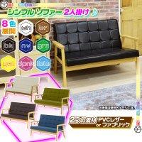 ソファ 2P 木フレーム 張地:クロスステッチ 2人掛け 椅子 sofa カフェソファ 2人用 アームチェア フレーム:ナチュラル色