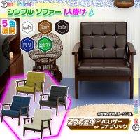 ソファ 1P 木フレーム 張地:クロスステッチ 1人掛け 椅子 sofa カフェソファ 1人用 アームチェア フレーム:ダークブラウン色
