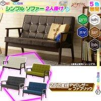 ソファ 2P 木フレーム 張地:クロスステッチ 2人掛け 椅子 sofa カフェソファ 2人用 アームチェア フレーム:ダークブラウン色