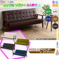 ソファ 3P 木フレーム 張地:クロスステッチ 3人掛け 椅子 sofa カフェソファ 3人用 アームチェア フレーム:ダークブラウン色