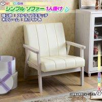 ソファ 1P 木フレーム 張地:ストライプステッチ 1人掛け ソファー 1人用 ホワイト 白 椅子 sofa PVCレザー