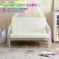 ソファ 2P 木フレーム 張地:ストライプステッチ 2人掛け ソファー 2人用 ホワイト 白 椅子 sofa PVCレザー