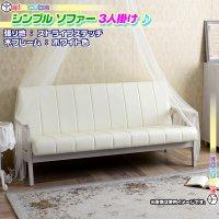 ソファ 3P 木フレーム 張地:ストライプステッチ 3人掛け ソファー 3人用 ホワイト 白 椅子 sofa PVCレザー