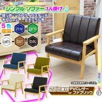 ソファ 1P 木フレーム 張地:ストライプステッチ 1人掛け 椅子 sofa カフェソファ 1人用 アームチェア フレーム:ナチュラル色