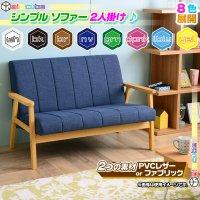ソファ 2P 木フレーム 張地:ストライプステッチ 2人掛け 椅子 sofa カフェソファ 2人用 アームチェア フレーム:ナチュラル色
