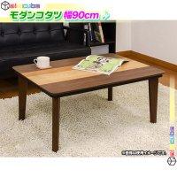 こたつテーブル 幅90cm モダン コタツ こたつテーブル ローテーブル 家具調こたつ センターテーブル モダンコタツ 薄型ヒーター