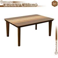 こたつテーブル 幅90cm /茶(ブラウン) モダン コタツ こたつテーブル ローテーブル 家具調こたつ センターテーブル モダンコタツ 薄型ヒーター