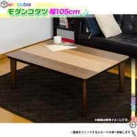 こたつテーブル 幅105cm モダン コタツ こたつテーブル ローテーブル 家具調こたつ センターテーブル モダンコタツ 薄型ヒーター