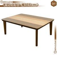 こたつテーブル 幅105cm /茶(ブラウン) モダン コタツ こたつテーブル ローテーブル 家具調こたつ センターテーブル モダンコタツ 薄型ヒーター