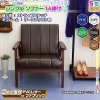 ソファ 1P 木フレーム 張地:ストライプステッチ 1人掛け 椅子 sofa カフェソファ 1人用 アームチェア フレーム:ダークブラウン色
