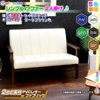 ソファ 2P 木フレーム 張地:ストライプステッチ 2人掛け 椅子 sofa カフェソファ 2人用 アームチェア フレーム:ダークブラウン色