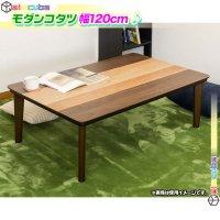 こたつテーブル 幅120cm モダン コタツ こたつテーブル ローテーブル 家具調こたつ センターテーブル モダンコタツ 薄型ヒーター