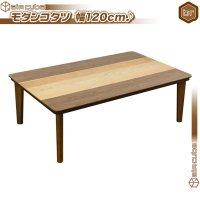 こたつテーブル 幅120cm /茶(ブラウン) モダン コタツ こたつテーブル ローテーブル 家具調こたつ センターテーブル モダンコタツ 薄型ヒーター