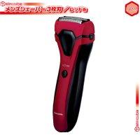 髭剃り 電気シェーバー Panasonic ES-RL15 /赤(レッド) パナソニック メンズシェーバー 充電式  お風呂剃りOK