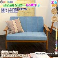 ソファ 2P 木フレーム 張地:ストライプステッチ 2人掛け 椅子 sofa カフェソファ 2人用 アームチェア デニム生地