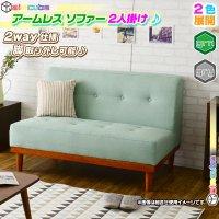 ソファ 2P 幅117.5cm アームレスタイプ カフェソファ 2人掛け かわいい ローソファ 2人用 椅子 sofa 天然木脚