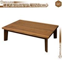 継脚式 こたつ テーブル 幅120cm /茶(ブラウン) センターテーブル 家具調コタツ ローテーブル 和風 座卓 食卓 角丸 高さ調節可能