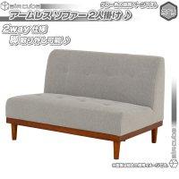 ソファ 2P 幅117.5cm /灰色(グレー) アームレスタイプ カフェソファ 2人掛け かわいい ローソファ 2人用 椅子 sofa 天然木脚