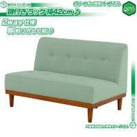 ソファ 2P 幅117.5cm /緑(グリーン) アームレスタイプ カフェソファ 2人掛け かわいい ローソファ 2人用 椅子 sofa 天然木脚