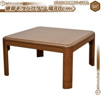 継脚式 こたつ テーブル 幅80cm /茶(ブラウン) センターテーブル 家具調コタツ ローテーブル 和風 座卓 食卓 角丸 高さ調節可能