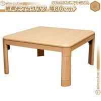 継脚式 こたつ テーブル 幅80cm /ナチュラル色 センターテーブル 家具調コタツ ローテーブル 和風 座卓 食卓 角丸 高さ調節可能