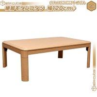 継脚式 こたつ テーブル 幅120cm /ナチュラル色 センターテーブル 家具調コタツ ローテーブル 和風 座卓 食卓 角丸 高さ調節可能