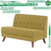 ソファ 2P 幅102.5cm /緑(グリーン) アームレスタイプ カフェソファ 2人掛け ローソファ ひじ掛けナシ 2人用 椅子 天然木脚