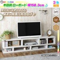 ローボード 幅 約160cm テレビボード テレビ台 テレビラック シンプル オープンラック TV台 TVラック TVボード 棚 高さ36cm