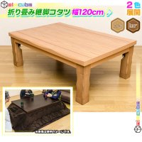 折脚式 こたつ テーブル 幅120cm 継脚 コタツ センターテーブル 折り畳みコタツ ローテーブル 和風 座卓 食卓 高さ調節可能