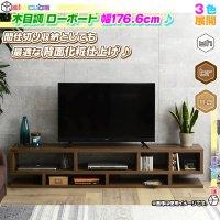 ローボード 幅 約180cm テレビボード テレビ台 テレビラック シンプル オープンラック TV台 TVラック TVボード 棚 高さ36cm