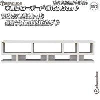 ローボード 幅 約160cm /白(ホワイト) テレビボード テレビ台 テレビラック シンプル オープンラック TV台 TVラック TVボード 棚 高さ36cm