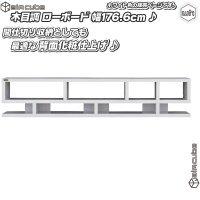 ローボード 幅 約180cm /白(ホワイト) テレビボード テレビ台 テレビラック シンプル オープンラック TV台 TVラック TVボード 棚 高さ36cm