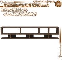 ローボード 幅 約180cm /茶(ブラウン) テレビボード テレビ台 テレビラック シンプル オープンラック TV台 TVラック TVボード 棚 高さ36cm
