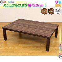 こたつ テーブル 幅120cm カジュアルこたつ センターテーブル 家具調コタツ 奥行80cm ローテーブル 座卓 食卓 薄型ヒーター