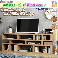 ローボード 幅 約160cm テレビボード テレビ台 ディスプレイラック シンプル オープンラック TV台 TVボード 棚 間仕切り 収納 高さ56cm