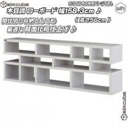 ローボード 幅 約160cm /白(ホワイト) テレビボード テレビ台 ディスプレイラック シンプル オープンラック TV台 TVボード 棚 間仕切り 収納 高さ56cm