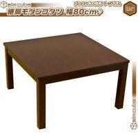 継脚式コタツ 高さ調整式こたつテーブル ローテーブル 幅75cm /茶(ブラウン) 家具調こたつ センターテーブル モダンコタツ  コード収納内蔵