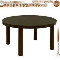 継足こたつテーブル 幅75cm ラウンドテーブル コタツ ローテーブル /茶(ブラウン) 丸型こたつ 円形 コタツ カジュアルこたつ 消臭機能付ヒーター
