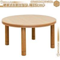 継足こたつテーブル 幅75cm ラウンドテーブル コタツ ローテーブル /ナチュラル色 丸型こたつ 円形 コタツ カジュアルこたつ 消臭機能付ヒーター