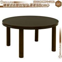 継足こたつテーブル 幅90cm ラウンドテーブル コタツ ローテーブル /茶(ブラウン) 丸型こたつ 円形 コタツ カジュアルこたつ ちゃぶ台 石英管ヒーター
