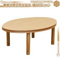 継足こたつテーブル 幅105cm オーブルテーブル コタツ ローテーブル /ナチュラル色 楕円形こたつ コタツ カジュアルこたつ ちゃぶ台 石英管ヒーター