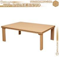 カジュアル こたつ テーブル 幅105cm 石英管 コタツ センターテーブル /ナチュラル色 コタツ ローテーブル 折りたたみ 和風 座卓 食卓 リバーシブル天板