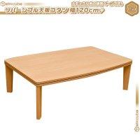 カジュアル こたつ テーブル 石英管 コタツ センターテーブル 幅120cm /ナチュラル色 コタツ ローテーブル アール天板 和風 座卓 食卓 リバーシブル天板