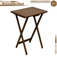 折りたたみテーブル 幅48.5cm /茶(ブラウン) サイドテーブル 北欧風 簡易 作業台 フォールディングテーブル 簡易テーブル 天然木製