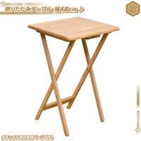 折りたたみテーブル 幅48.5cm /ナチュラル色 サイドテーブル 北欧風 簡易 作業台 フォールディングテーブル 簡易テーブル 天然木製