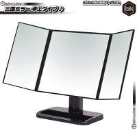 三面鏡 /黒(ブラック) 卓上ミラー メイクアップミラー 化粧鏡 化粧ミラー 卓上スタンドミラー 置き鏡 角度調節可能