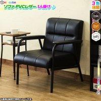 ソファ 1P PVCレザー 1人用 スチールフレーム ソファー 椅子 アームチェア ソファー 1人掛け 肘掛付き sofa レトロモダン