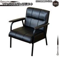 ソファ 1P PVCレザー /黒(ブラック) 1人用 スチールフレーム ソファー 椅子 アームチェア ソファー 1人掛け 肘掛付き sofa レトロモダン